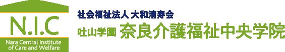 社会福祉法人 奈良介護福祉中央学院